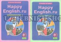 Кауфман. Happy English.ru. Р/т 11 кл. Часть № 1,2. Комплект (ФГОС).